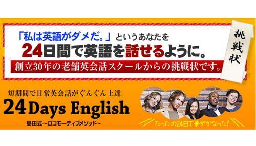 島田式24DaysEnglish〜ロコモーティブメソッド.jpg